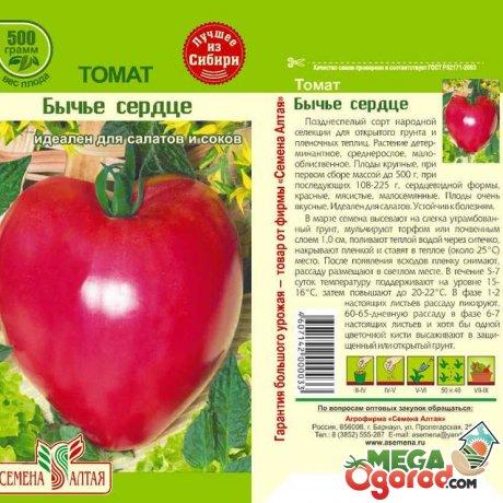 Семена томатов Бычье сердце